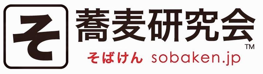 蕎麦研究会(そばけん)