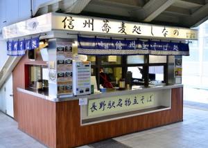 信州蕎麦処しなの|長野駅6・7番ホーム